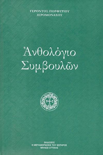 ΑΝΘΟΛΟΓΙΟ-ΣΥΜΒΟΥΛΩΝ-ΓΕΡΟΝΤΟΣ-ΠΟΡΦΥΡΙΟΥ-ΙΕΡΟΜΟΝΑΧΟΥ
