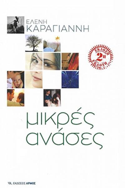 ΜΙΚΡΕΣ-ΑΝΑΣΕΣ