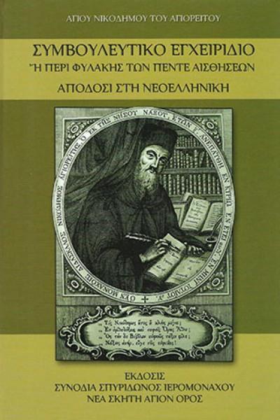 ΣΥΜΒΟΥΛΕΥΤΙΚΟ-ΕΓΧΕΙΡΙΔΙΟ