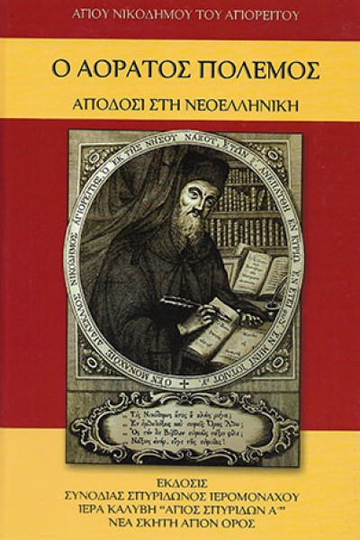Ο-ΑΟΡΑΤΟΣ-ΠΟΛΕΜΟΣ