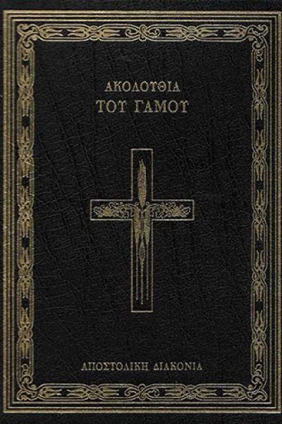 ΑΚΟΛΟΥΘΙΑ-ΤΟΥ-ΓΑΜΟΥ