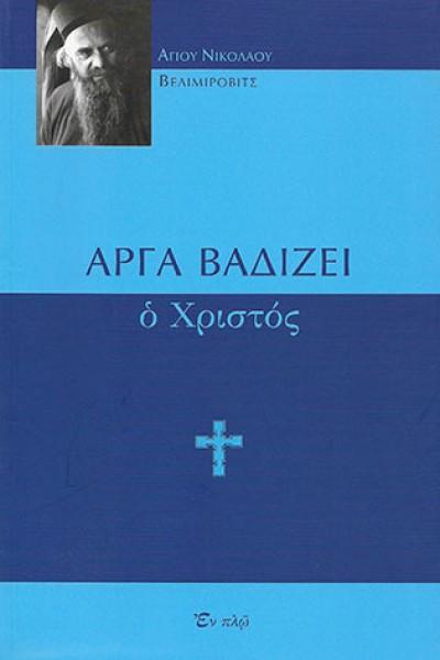 ΑΡΓΑ-ΒΑΔΙΖΕΙ-Ο-ΧΡΙΣΤΟΣ