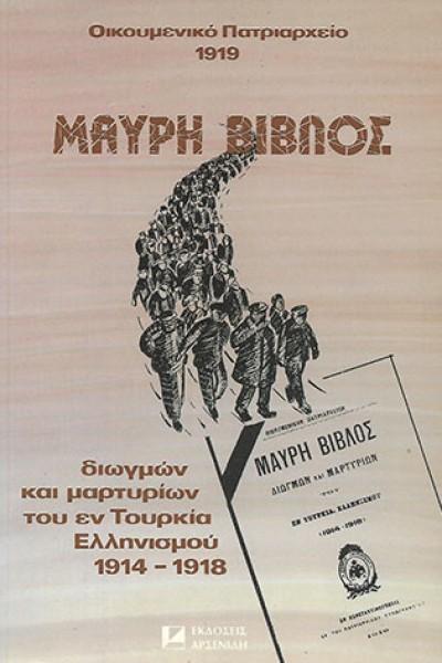 ΜΑΥΡΗ-ΒΙΒΛΟΣ-ΔΙΩΓΜΩΝ-ΚΑΙ-ΜΑΡΤΥΡΙΩΝ-ΤΟΥ-ΕΝ-ΤΟΥΡΚΙΑ-ΕΛΛΗΝΙΣΜΟΥ-1914-1918