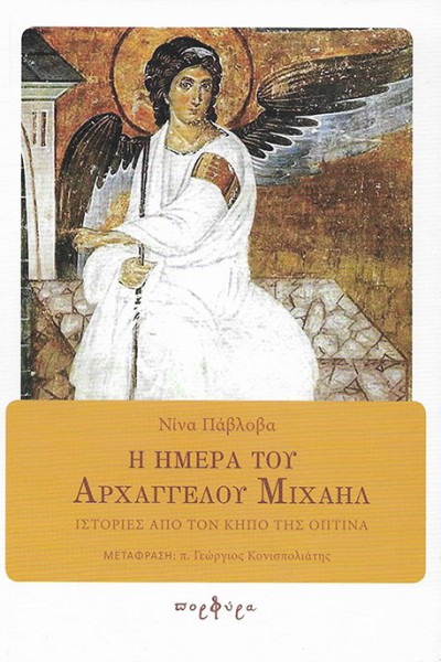 Η-ΗΜΕΡΑ-ΤΟΥ-ΑΡΧΑΓΓΕΛΟΥ-ΜΙΧΑΗΛ