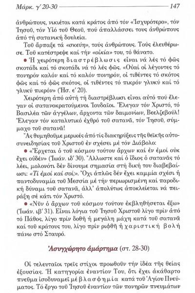ΤΟ-ΚΑΤΑ-ΜΑΡΚΟΝ-ΕΥΑΓΓΕΛΙΟ.
