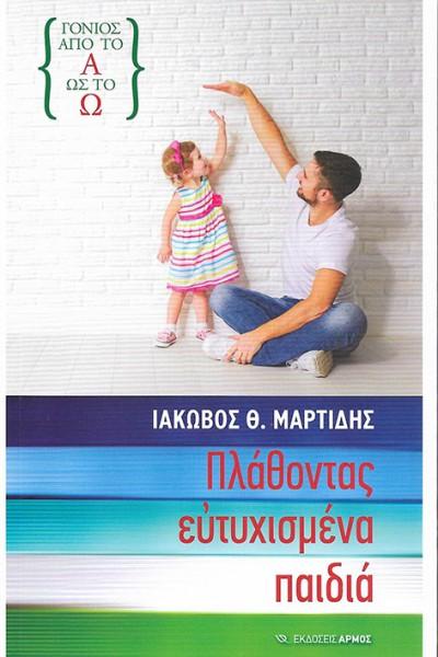 ΠΛΑΘΟΝΤΑΣ-ΕΥΤΥΧΙΣΜΕΝΑ-ΠΑΙΔΙΑ