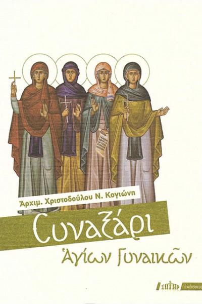 ΣΥΝΑΞΑΡΙ-ΑΓΙΩΝ-ΓΥΝΑΙΚΩΝ