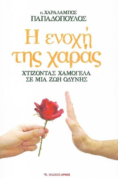 Η-ΕΝΟΧΗ-ΤΗΣ-ΧΑΡΑΣ