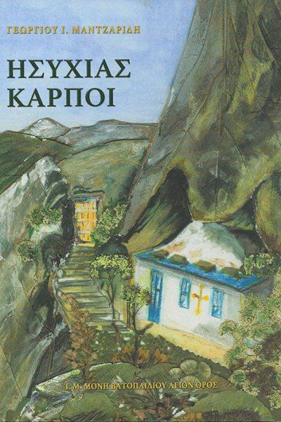 ΗΣΥΧΙΑΣ-ΚΑΡΠΟΙ