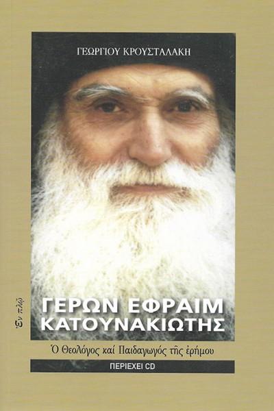 ΓΕΡΩΝ-ΕΦΡΑΙΜ-ΚΑΤΟΥΝΑΚΙΩΤΗΣ