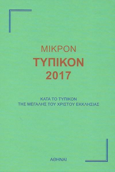 ΜΙΚΡΟΝ-ΤΥΠΙΚΟΝ-2017
