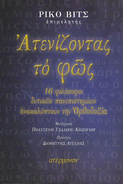 ΑΤΕΝΙΖΟΝΤΑΣ-ΤΟ-ΦΩΣ