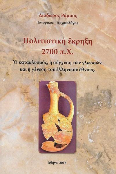 ΠΟΛΙΤΙΣΤΙΚΗ-ΕΚΡΗΞΗ-2700-ΠΧ