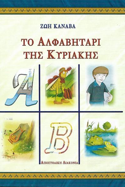 ΤΟ-ΑΛΦΑΒΗΤΑΡΙ-ΤΗΣ-ΚΥΡΙΑΚΗΣ