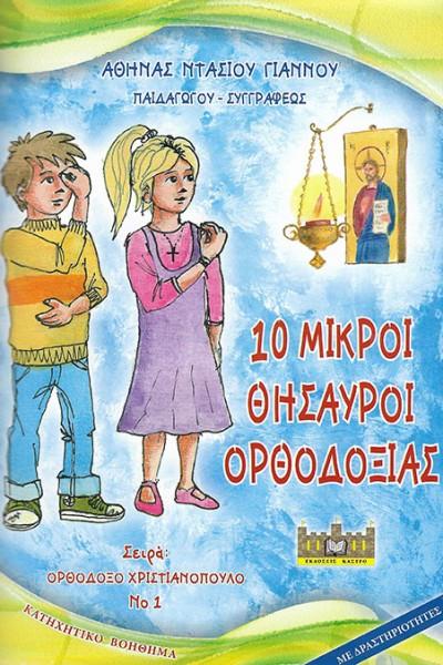 10-ΜΙΚΡΟΙ-ΘΗΣΑΥΡΟΙ-ΟΡΘΟΔΟΞΙΑΣ