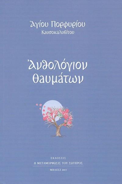 ΑΝΘΟΛΟΓΙΟΝ-ΘΑΥΜΑΤΩΝ