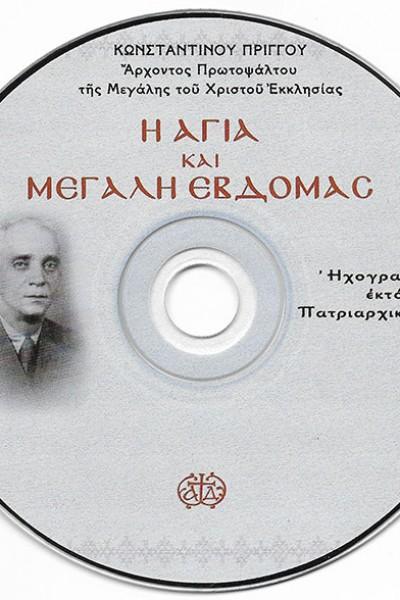 Η-ΑΓΙΑ-ΚΑΙ-ΜΕΓΑΛΗ-ΕΒΔΟΜΑΣ-ΠΡΙΓΓΟΥ-CD-2