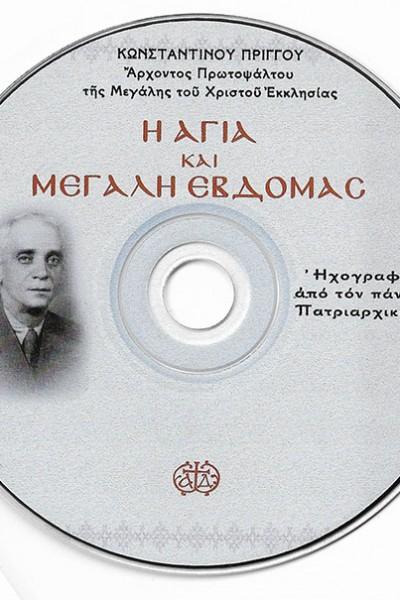 Η-ΑΓΙΑ-ΚΑΙ-ΜΕΓΑΛΗ-ΕΒΔΟΜΑΣ-ΠΡΙΓΓΟΥ-CD-1