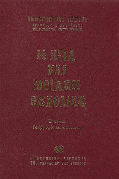 Η-ΑΓΙΑ-ΚΑΙ-ΜΕΓΑΛΗ-ΕΒΔΟΜΑΣ-ΠΡΙΓΓΟΥ