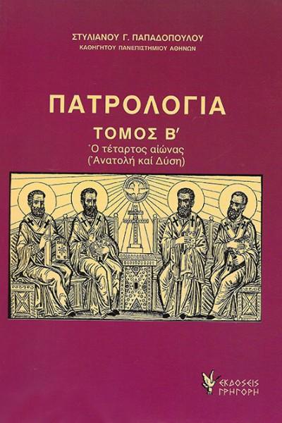 ΠΑΤΡΟΛΟΓΙΑ-ΤΟΜΟΣ-Β