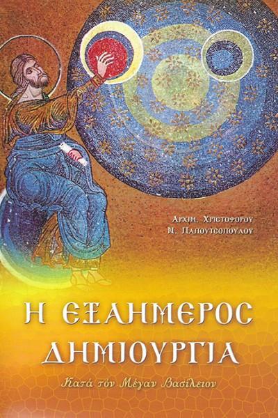 Η-ΕΞΑΗΜΕΡΟΣ-ΔΗΜΙΟΥΡΓΙΑ