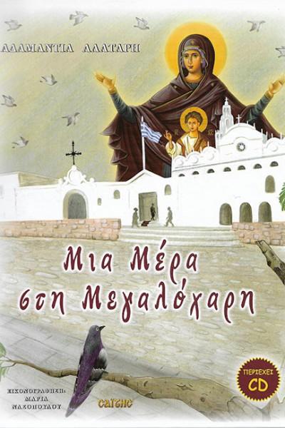 ΜΙΑ-ΜΕΡΑ-ΣΤΗ-ΜΕΓΑΛΟΧΑΡΗ