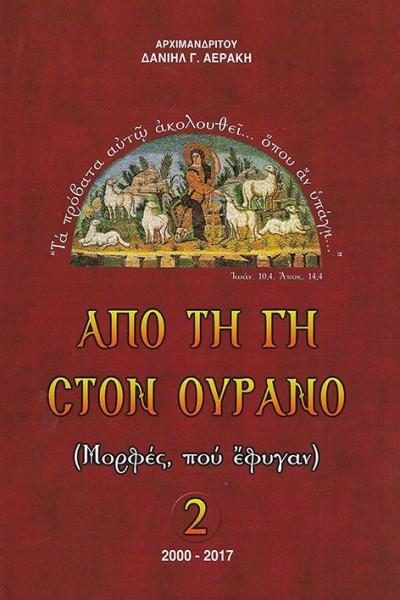 ΑΠΟ-ΤΗ-ΓΗ-ΣΤΟΝ-ΟΥΡΑΝΟ-ΤΕΥΧΟΣ-2