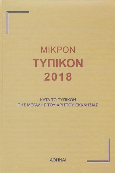 ΜΙΚΡΟΝ-ΤΥΠΙΚΟ-2018