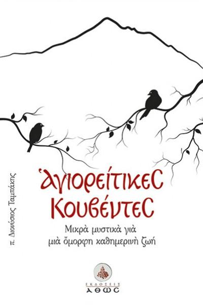 ΑΓΙΟΡΕΙΤΙΚΕΣ-ΚΟΥΒΕΝΤΕΣ