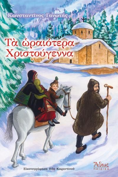 ΤΑ-ΩΡΑΙΟΤΕΡΑ-ΧΡΙΣΤΟΥΓΕΝΝΑ