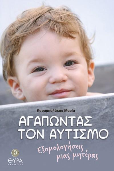 ΑΓΑΠΩΝΤΑΣ-ΤΟΝ-ΑΥΤΙΣΜΟ