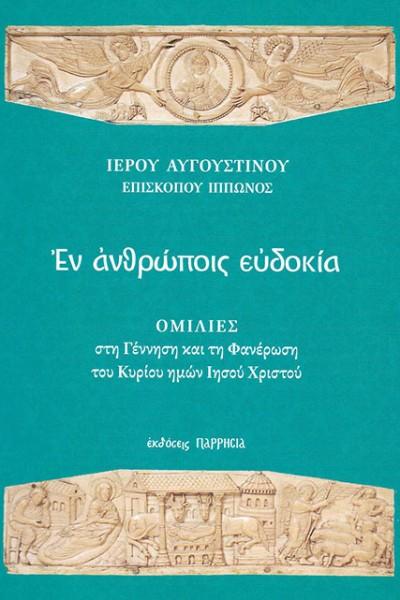 ΕΝ-ΑΝΘΡΩΠΟΙΣ-ΕΥΔΟΚΙΑ