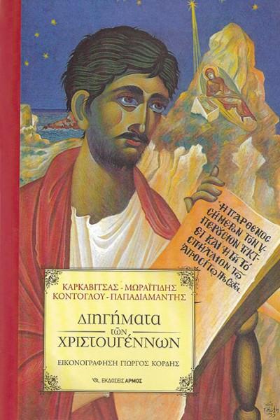 ΔΙΗΓΗΜΑΤΑ-ΤΩΝ-ΧΡΙΣΤΟΥΓΕΝΝΩΝ