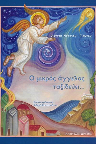 Ο-ΜΙΚΡΟΣ-ΑΓΓΕΛΟΣ-ΤΑΞΙΔΕΥΕΙ
