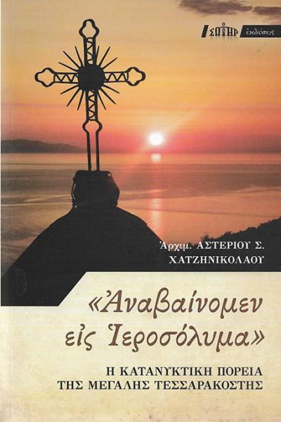 ΑΝΑΒΑΙΝΟΜΕΝ-ΕΙΣ-ΙΕΡΟΣΟΛΥΜΑ
