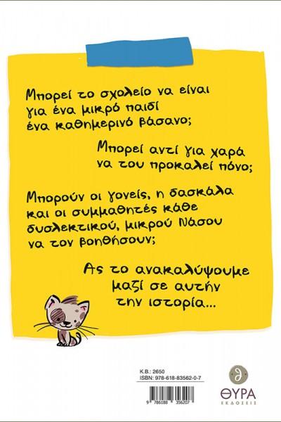 Ο-ΦΙΛΟΣ-ΜΑΣ-Ο-ΝΑΣΟΣ