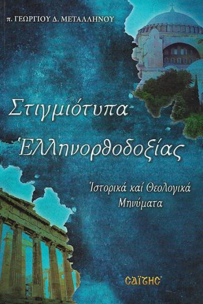 ΣΤΙΓΜΙΟΤΥΠΑ-ΕΛΛΗΝΟΡΘΟΔΟΞΙΑΣ