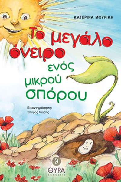ΤΟ-ΜΕΓΑΛΟ-ΟΝΕΙΡΟ-ΕΝΟΣ-ΜΙΚΡΟΥ-ΣΠΟΡΟΥ