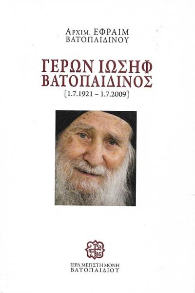 ΓΕΡΩΝ-ΙΩΣΗΦ-ΒΑΤΟΠΑΙΔΙΝΟΣ