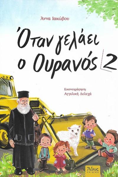 ΟΤΑΝ-ΓΕΛΑΕΙ-Ο-ΟΥΡΑΝΟΣ-2