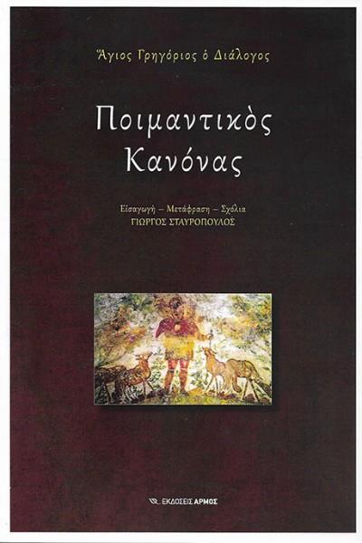 ΠΟΙΜΑΝΤΙΚΟΣ-ΚΑΝΟΝΑΣ