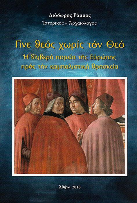 Γίνε θεός χωρίς τον Θεό - agiosbooks