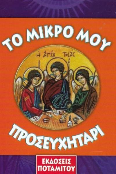 ΤΟ-ΜΙΚΡΟ-ΜΟΥ-ΠΡΟΣΕΥΧΗΤΑΡΙ