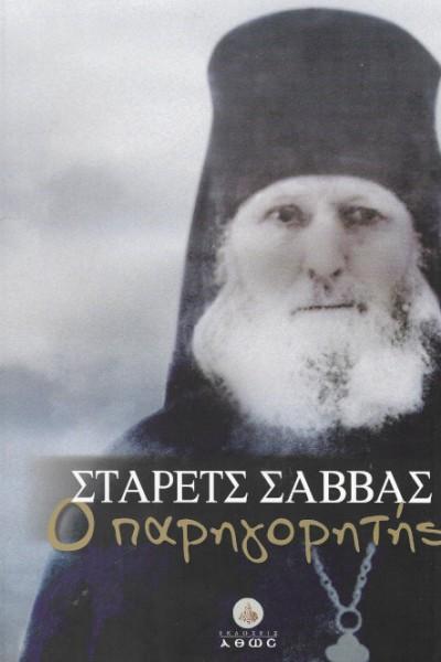 ΣΤΑΡΕΤΣ-ΣΑΒΒΑΣ-Ο-ΠΑΡΗΓΟΡΗΤΗΣ