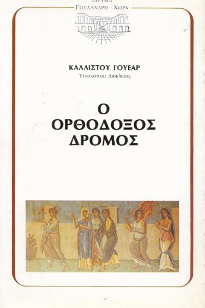 Ο-ΟΡΘΟΔΟΞΟΣ-ΔΡΟΜΟΣ