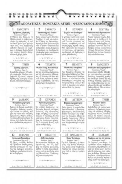 ΗΜΕΡΟΛΟΓΙΟ-ΑΓΙΟΛΟΓΙΟ-ΣΠΙΡΑΛ-2019-ΔΕΚΑΠΕΝΘΗΜΕΡΟ