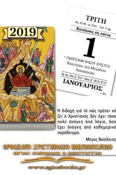 ΗΜΕΡΟΔΕΙΚΤΗΣ-ΜΙΚΡΟΣ-2019