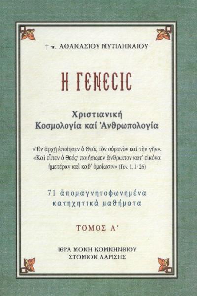 Η-ΓΕΝΕΣΙΣ-ΤΟΜΟΣ-Α