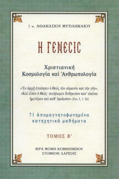 Η-ΓΕΝΕΣΙΣ-ΤΟΜΟΣ-Β