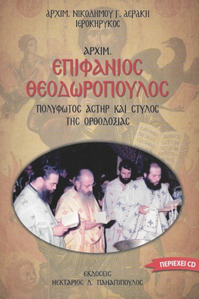 ΑΡΧΙΜ-ΕΠΙΦΑΝΙΟΣ-ΘΕΟΔΩΡΟΠΟΥΛΟΣ